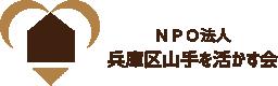 特定非営利活動法人兵庫区山手を活かす会
